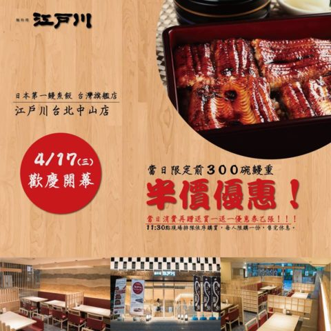 4/17 台北中山店 正式開幕!